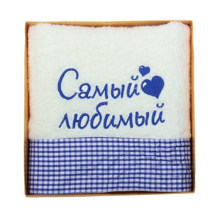 """Полотенце """"Самый любимый"""""""