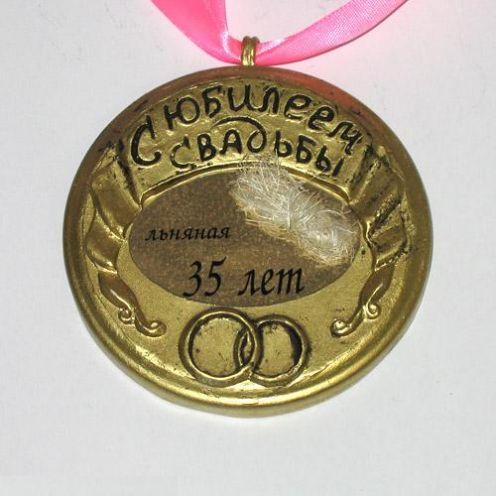 """Медаль """"Льняная свадьба"""""""